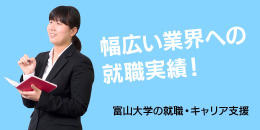 富山大学の就職・キャリア支援