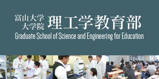 富山大学 大学院 理工学教育部
