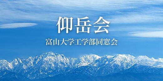 富山大学工学部同窓会 仰岳会