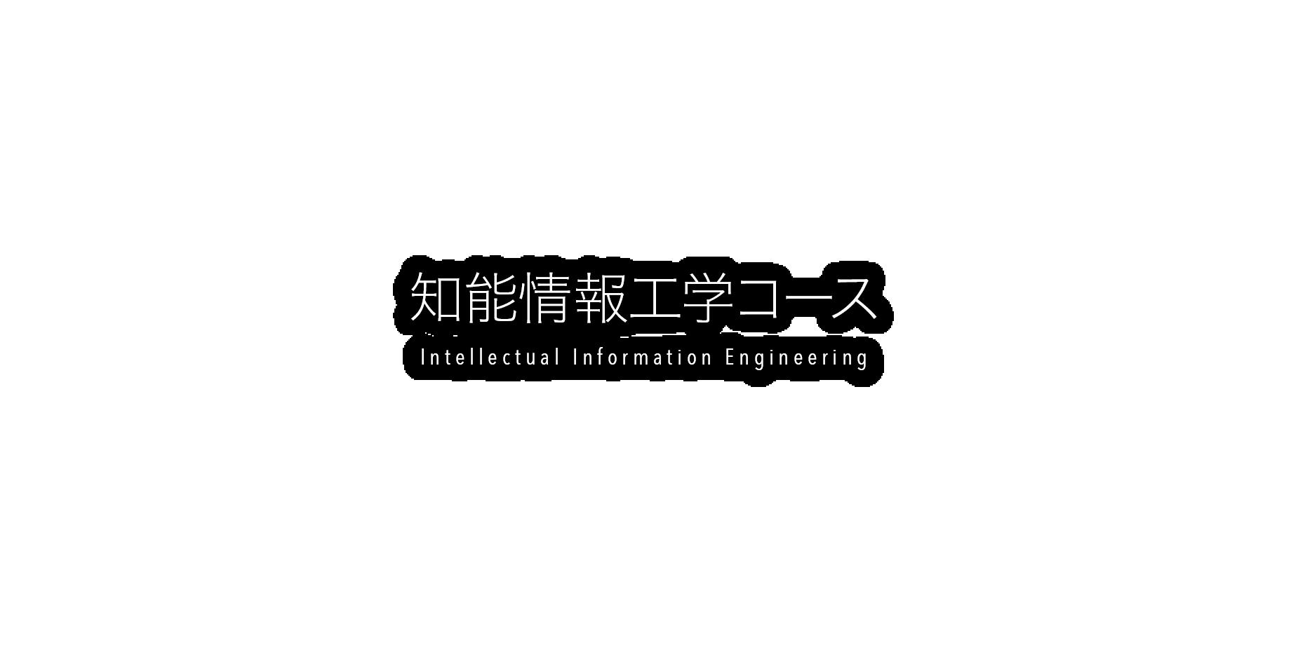 知能情報工学コース