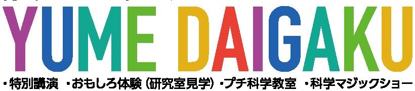 夢大学 in 工学部