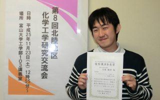 材料機能工学専攻1年の大塚健吾さんが北陸地区化学工学研究交流会において優秀講演発表賞を受賞しました
