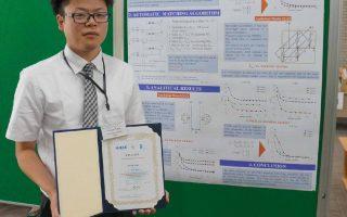 2014 IEEE International Workshop on Electromagneticsにおいて電気電子システム工学専攻通信システム工学講座に所属の加賀一樹君が Student Innovation Competition AwardのFinalistに選出されました