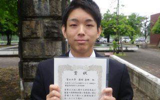 機械知能システム工学専攻1年の藤村直輝さんが日本機械学会北陸信越学生会第44回学生員卒業研究発表講演会で日本機械学会北陸信越支部賞を受賞しました
