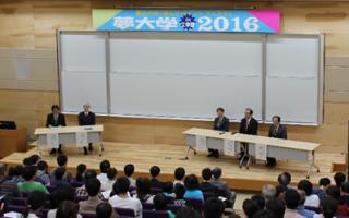 夢大学 in 工学部2016開催の御礼