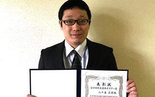 環境応用化学専攻1年の八十島 亘宏さんが、第10回分子科学討論会2016 において分子科学会優秀ポスター賞を受賞しました