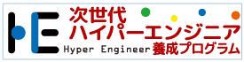 次世代ハイパーエンジニア養成プログラム