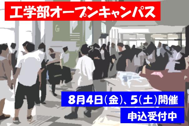 2017年8月4日(金)、5日(土)に工学部オープンキャンパスを開催します(申込受付中)