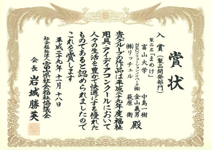 電気電子システム工学科中島一樹教授らの研究グループが開発した「まめけ」が富山県社会福祉協議会の「平成29年度福祉用具・アイデアコンクール」製品開発部門において入賞しました。