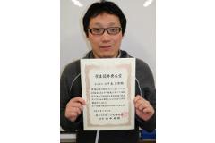 環境応用化学専攻2年の八十島亘宏さんが第31回分子シミュレーション討論会に  おいて学生優秀発表賞を受賞しました