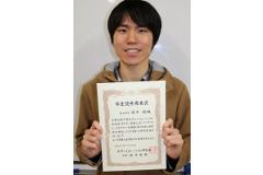 環境応用化学専攻1年の岸中翔さんが第31回分子シミュレーション討論会におい  て学生優秀発表賞を受賞しました