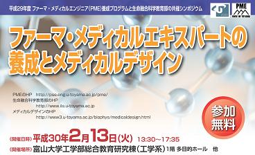 2月13日(火)に公開シンポジウム「ファーマ・メディカルエキスパートの養成とメディカルデザイン」を開催します