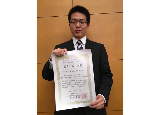 電気電子システム工学専攻2年の山下貴士さんが第9回集積化MEMSシンポジウムで優秀ポスター賞を受賞しました