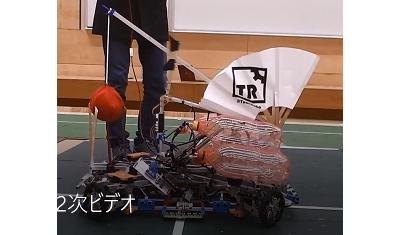 工学部ロボコンチームがNHKロボコンの1,2次ビデオ審査を突破し、大会出場権を獲得しました