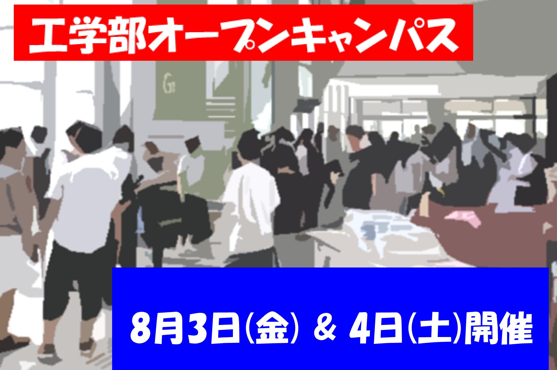 2018月年8月3日(金)および8月4日(土)に工学部オープンキャンパスを開催します
