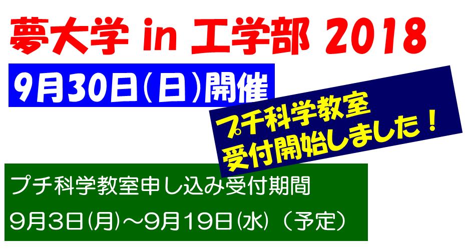 2018年9月30日(日)に夢大学 in 工学部2018を開催します