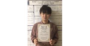 大学院 生命融合科学教育部の高島克輝さんが第48回複素環化学討論会で優秀発表賞を受賞しました
