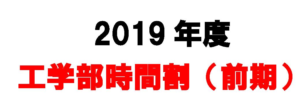 2019年度 工学部時間割(前期)を掲載します