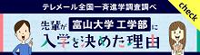 富山大学工学部に入学を決めた理由