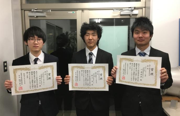 富山県機電工業会の論文募集に対して、野口君、川瀬君、三輪君の3名が佳作を受賞しました