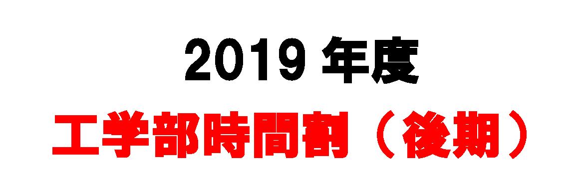 2019年度 工学部時間割(後期)を掲載します(R1.9.30更新)