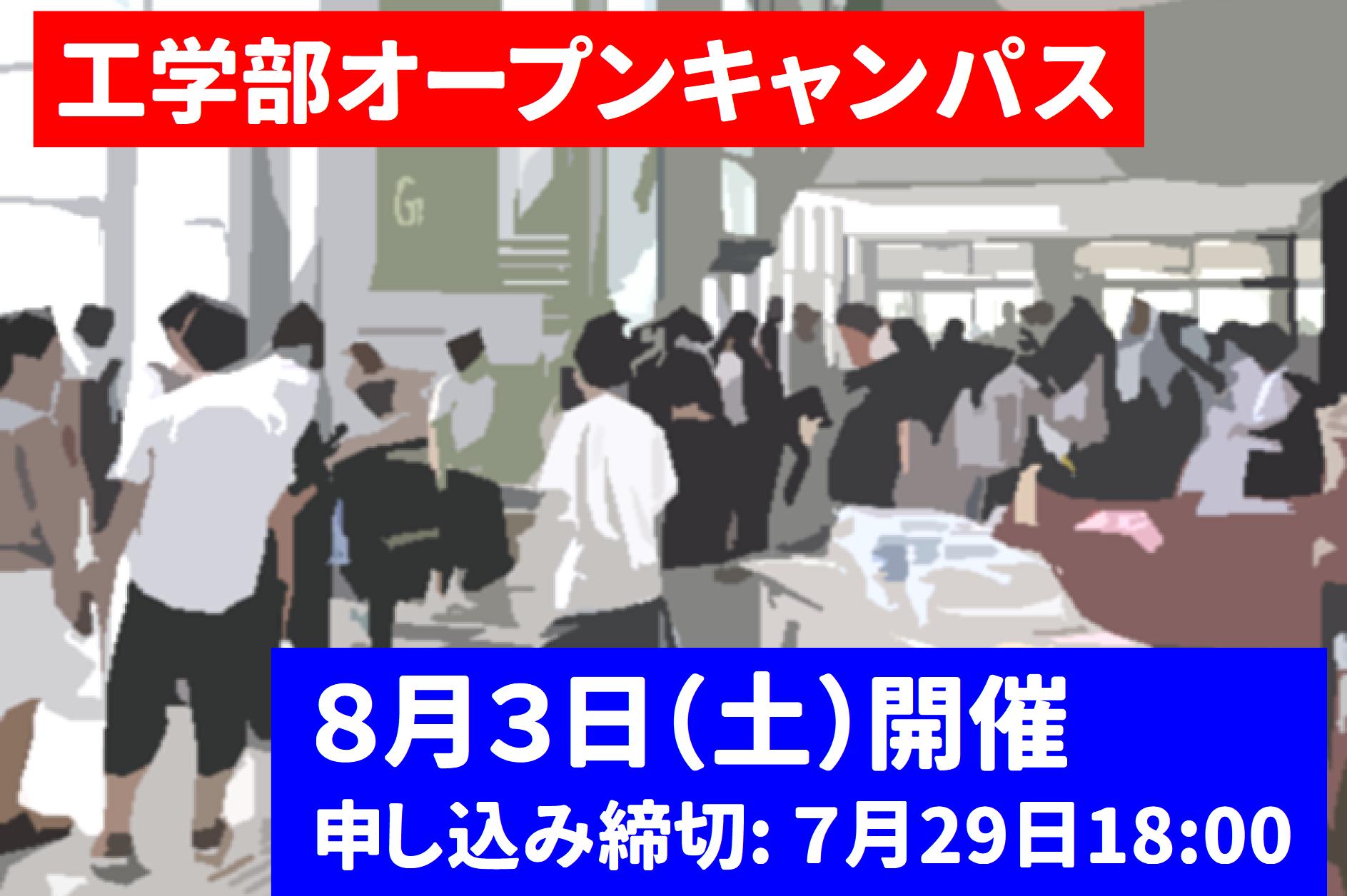 2019年8月3日(土)に工学部オープンキャンパスを開催します