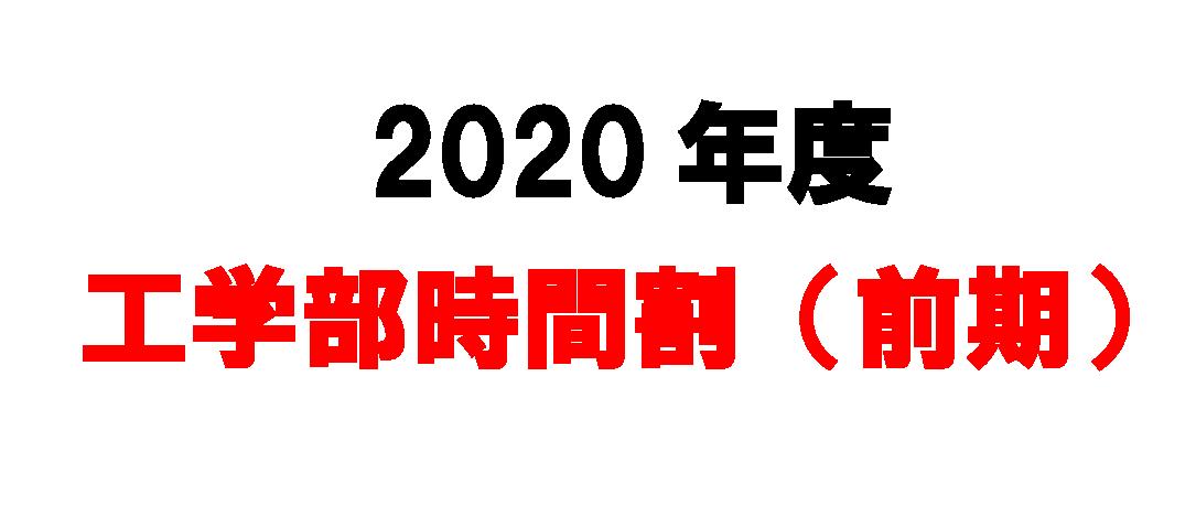2020年度 工学部時間割(前期)を掲載します(R2.3.30更新)