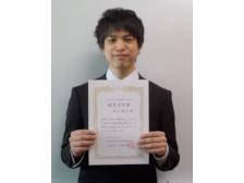 電気電子システム工学専攻の池上駿介さんが、計測自動制御学会北陸支部優秀学生賞を受賞しました