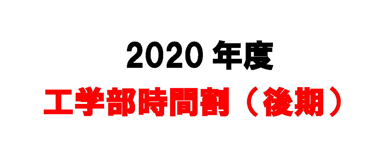 2020年度 工学部時間割(後期)を掲載します(R2.9.14更新)