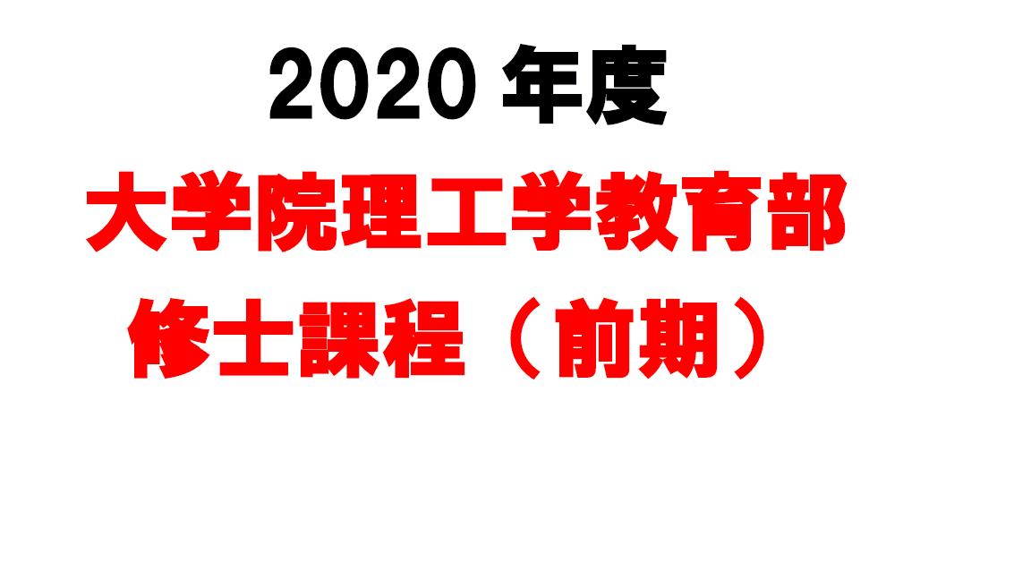 2020年度 大学院理工学教育部修士課程(前期)を掲載します(R2.4.15掲載)