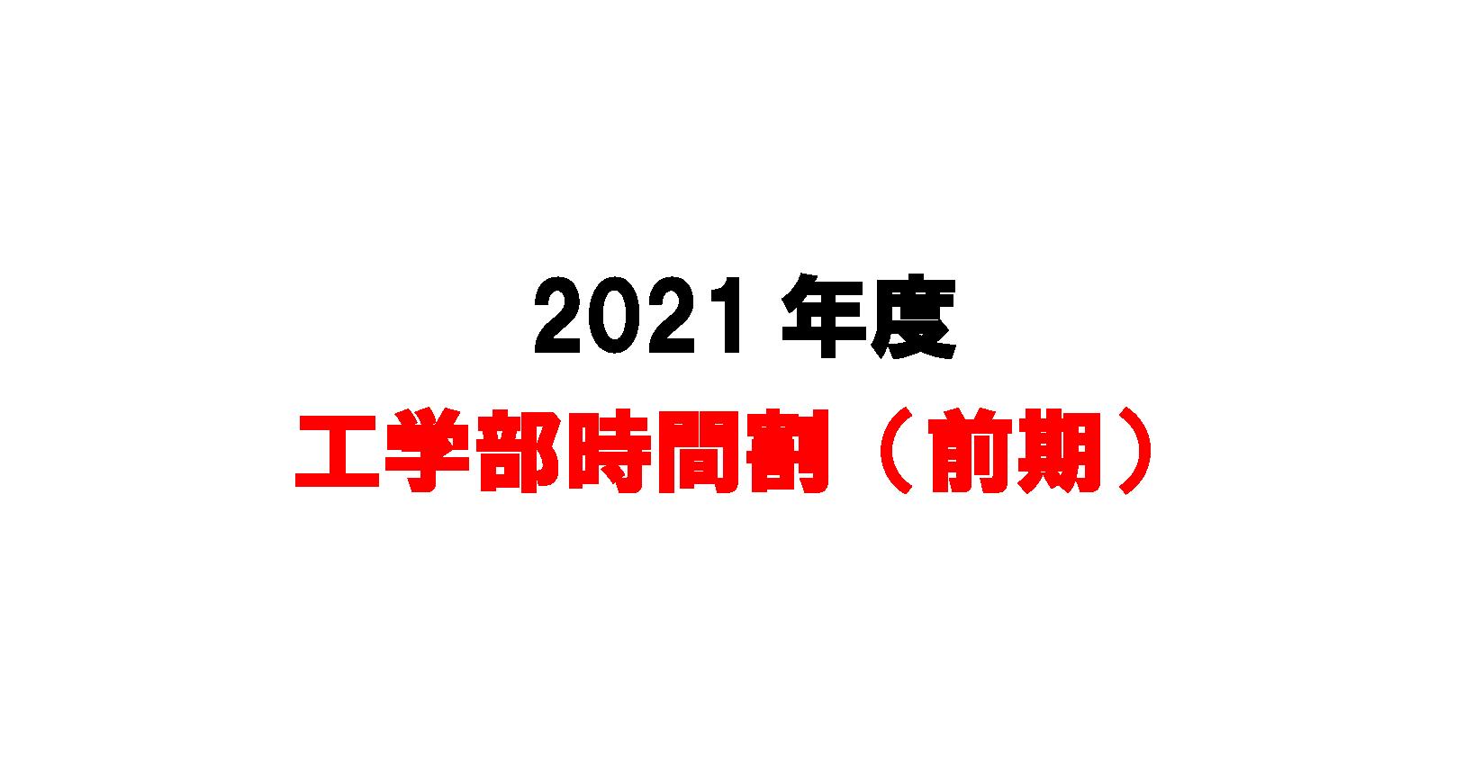 2021年度 工学部時間割(前期)を掲載します(R3.3.26)