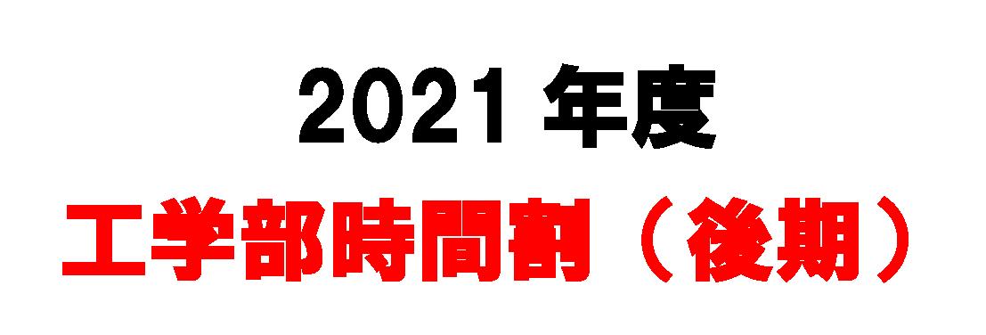 2021年度 工学部時間割(後期)を掲載します(R3.9.9一部修正)