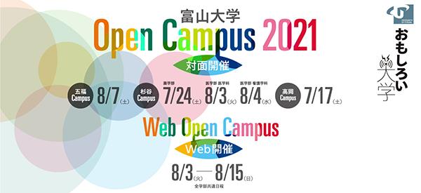 富山大学オープンキャンパス2021バナー