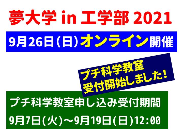 2021年9月26日(日)に夢大学 in 工学部2021をオンラインで開催します